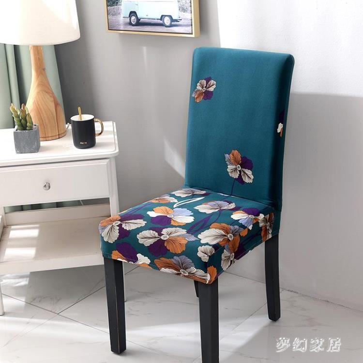 【可開發票】椅套罩四季通用家用彈力時尚現代餐椅墊套子 FR1422※優品百貨※