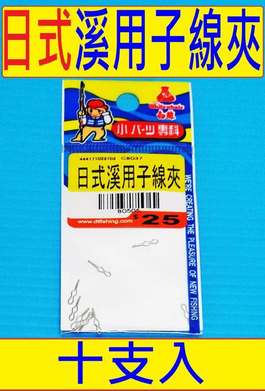 日式溪用子線夾 釣具用品 台灣製造 工具人賣場