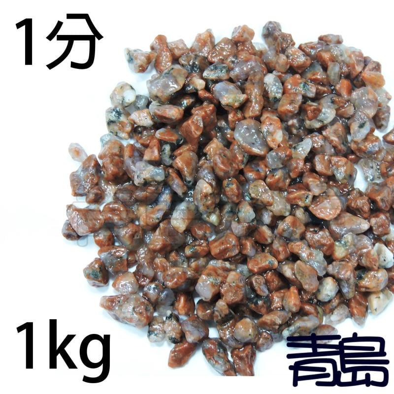 PN。。。青島水族。。。A級紅花崗(珊瑚紅石)==1分-1kg(散裝)