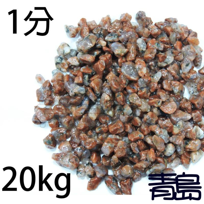 PN。。。青島水族。。。A級紅花崗(珊瑚紅石)(含水秤重)==1分20kg(散裝)