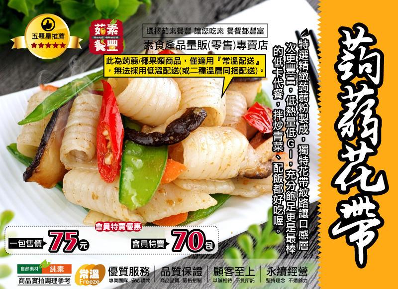 【茹素餐豐】湘可 蒟蒻花帶(純素)600g 獨特紋路讓口感層次更豐富,低熱量低GI,充分飽足!更是您最棒的低卡代餐食材!