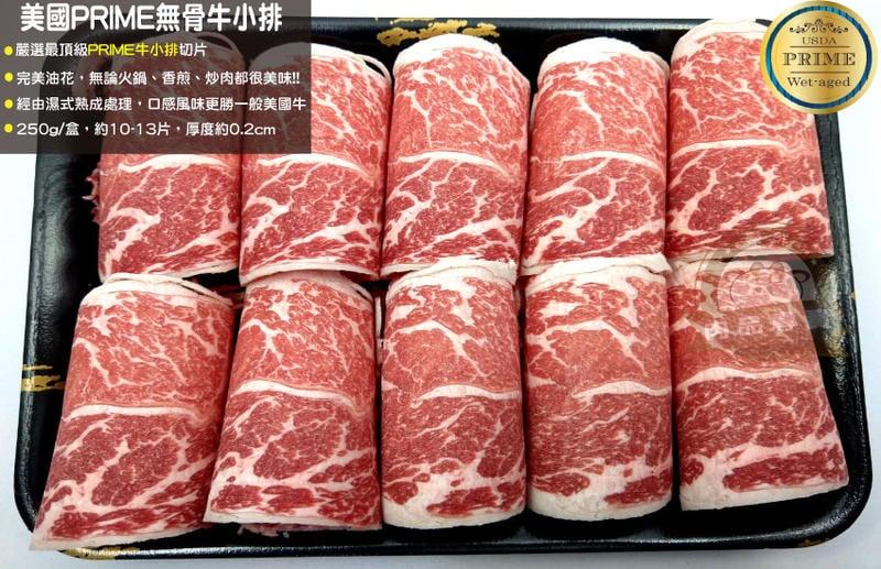 美國PRIME 無骨牛小排肉片250g(0.2cm)★豪鮮市★經由濕式熟成處理,肉質更為鮮甜軟嫩。賣場有另售1KG重量包