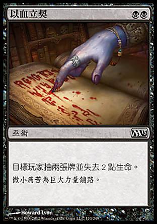【CM】 核心系列2013 以血立契_Sign in Blood(M13-B-C110)