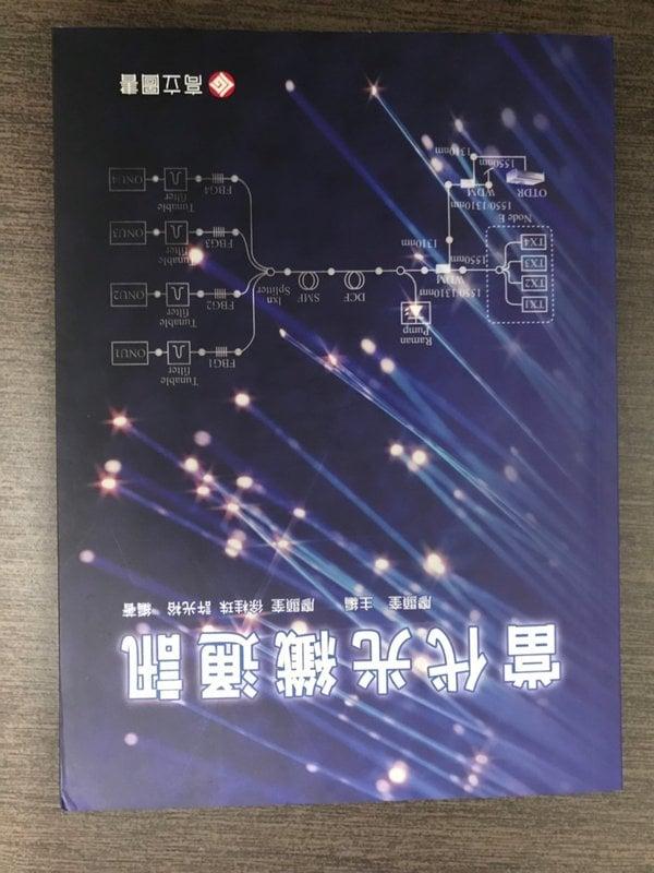 《當代光纖通訊》ISBN:9864128892│高立圖書│廖顯奎/主編;廖顯奎、徐桂珠、許光裕│