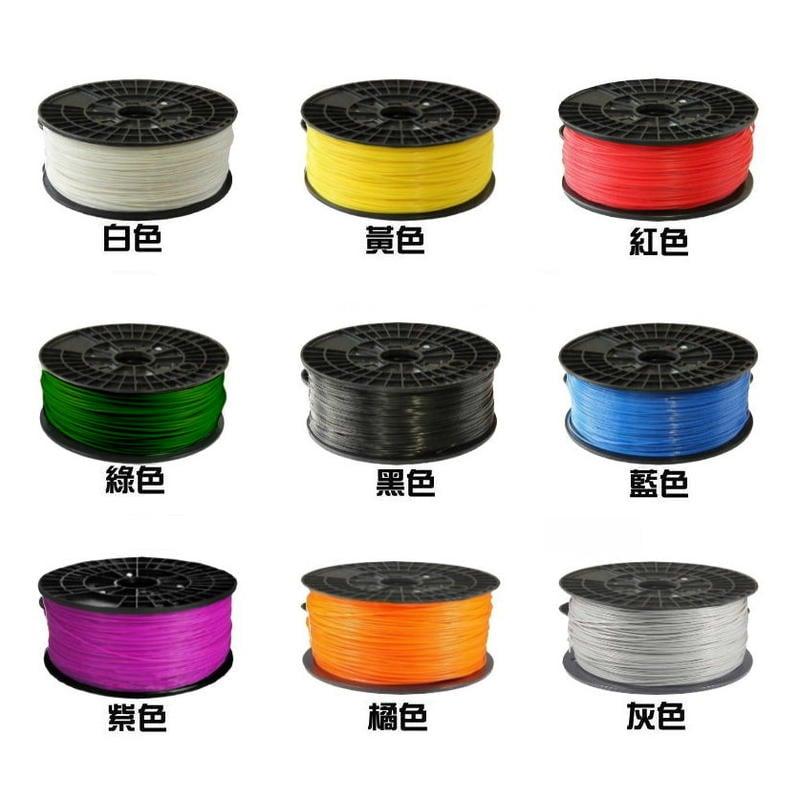 3D列印耗材【ABS/PLA線材 1.75/3.0 mm 1KG】3D耗材3D印表機線材3D列印機耗材3D印表機耗材
