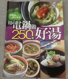 用電鍋做250種好湯