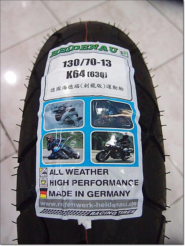 【貝爾摩托車精品店】德國 海德瑙 K64 130/70-13 運動胎 3200元含裝 氮氣 平衡 SMAX/RV