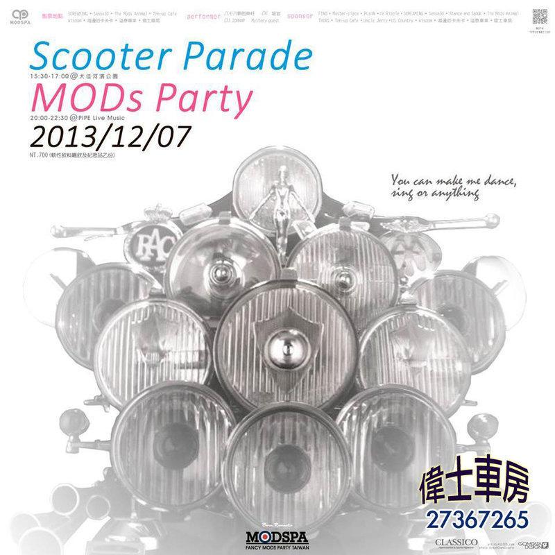 *偉士車房* Piaggio 偉士牌 Vespa 2013 Modspa Party 60年代摩斯族復古舞會 門票