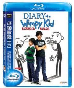【限時299】遜咖冒險王2 BD,遜咖日記2,Diary of a Wimpy Kid: Roderick R,正版全新