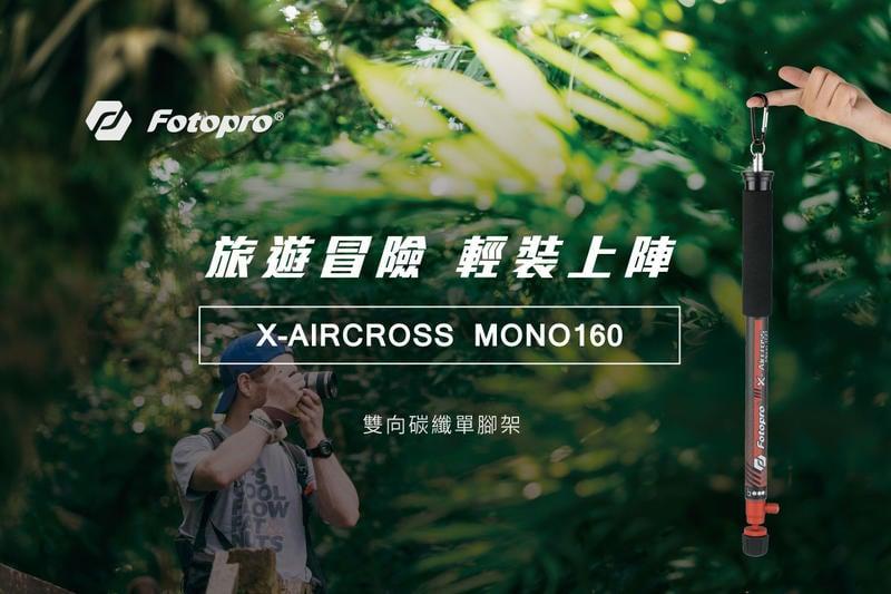 歐密碼 FOTOPRO X-AIRCROSS MONO 160 多功能靈活單腳架 旅遊 登山 碳纖維 攜帶方便 霧面