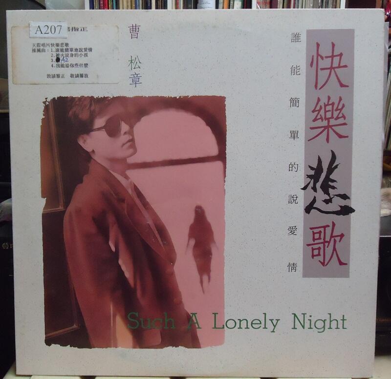 【音樂年華】曹松章 (快樂悲歌)誰能簡單的說愛情 /1990天際唱片LP
