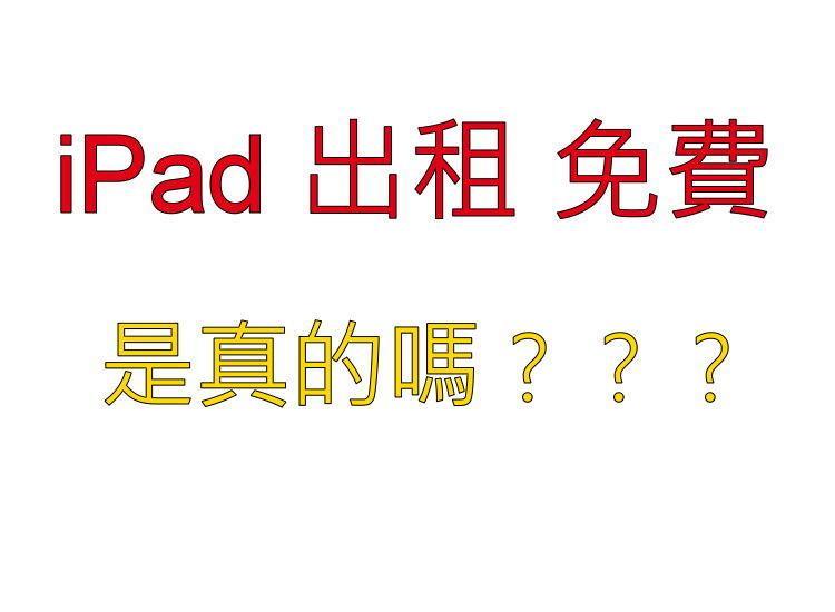 iPad 出租免費(iPad2 iPad3 iPad4 mini new iPad PRO 16G32G64G128