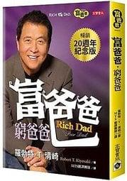 【新書滿千免運】富爸爸,窮爸爸(20週年紀念版)|9789863615460|羅勃特口T口清崎(Robert T. Ki