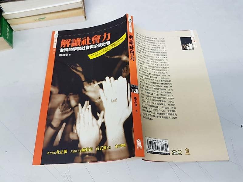 《左岸》解讀社會力 台灣的學習社會與公民社會(全1冊)顧忠華【頭大大-社會】八07◎BM3