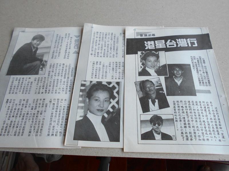 劉德華梁朝偉狄龍王小鳳@雜誌內頁3張5頁照片@群星書坊XXY-06