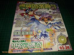 早期電玩攻略雜誌《電視遊樂雜誌 259》1998 攻略:金田一少年事件薄 金手指:歡樂拍檔 等【CS超聖文化讚】