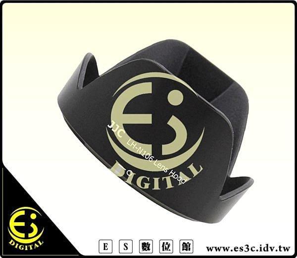 ES數位 Nikon AF-P DX NIKKOR 18-55mm 專用 HB-N106 蓮花罩 遮光罩 HBN106