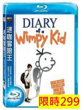 【限時299】遜咖冒險王BD,遜咖日記,Diary of A Wimpy Kid,正版全新