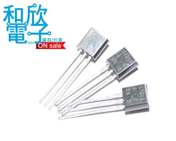 【和欣電子】C1213 電晶體(5pcs)