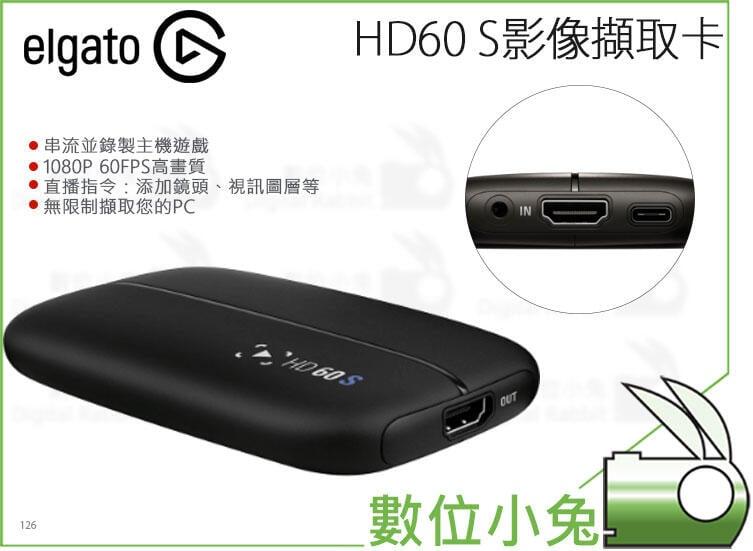 數位小兔【ELGATO HD60S 影像擷取卡】實況 直播 錄製 遊戲 1080P 60FPS 低延遲