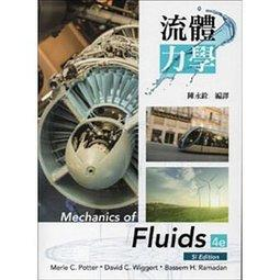 流體力學 Mechanics of Fluids 4/E SI 陳永銓 Potter 高立 9789865632427