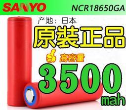 {送磁鐵+收納盒}SANYO日本三洋3500mah大容量 NCR18650GA  超越松下3400 全新日本製造