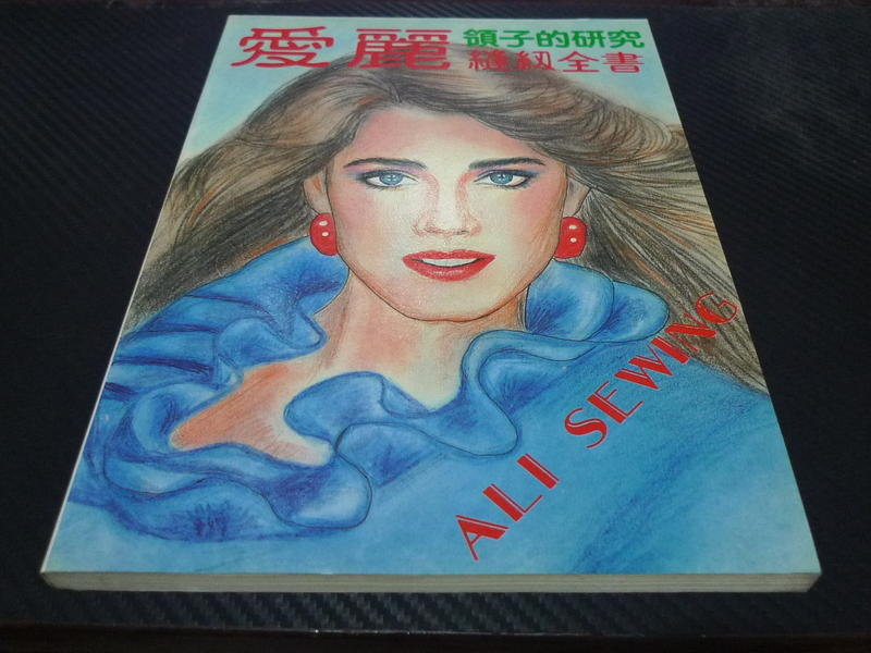 【博多二手書】愛麗縫紉全書-領子的研究