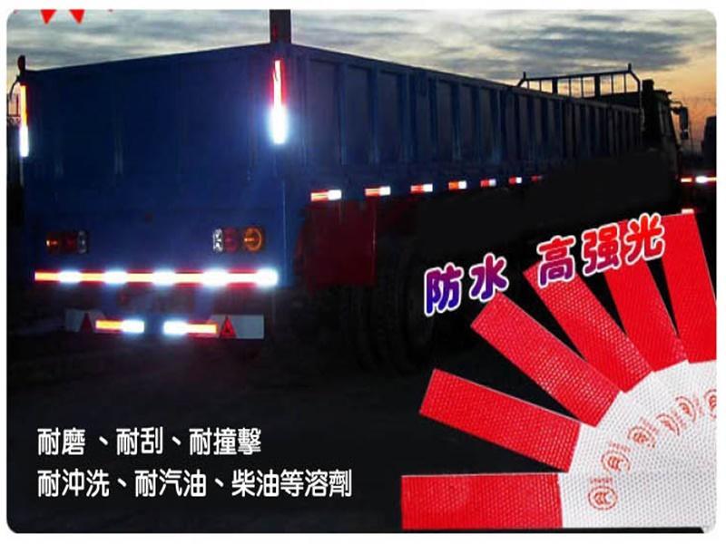 【車身反光貼】貨車 卡車 聯結車 汽車標誌貼 車用夜間安全反光貼紙 紅白警示反光條 工業反光警示條 工地反光貼紙