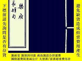 古文物東坡樂府罕見稼軒長短句露天[宋]蘇軾,辛棄疾著上海古籍出版社ISBN:9787532580910出版2016