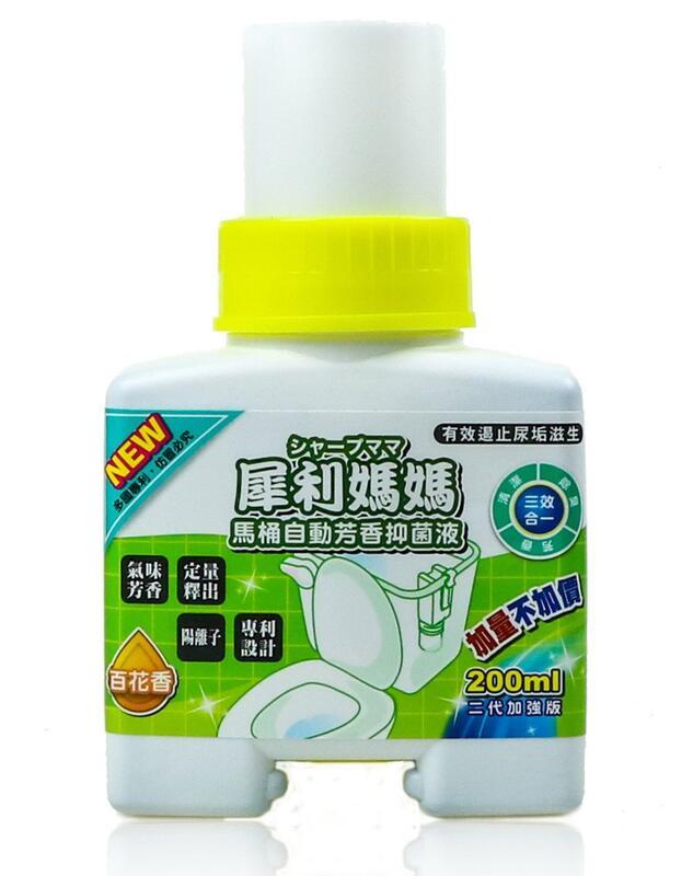 【美妝行】犀利媽媽(百花香)馬桶抑菌液200ML