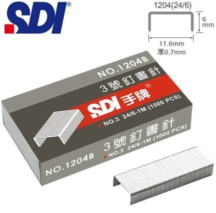 手牌 SDI 訂書針 重力釘書機專用針 裝訂/包裝 訂書針 3號 釘書針  1204B  3號針