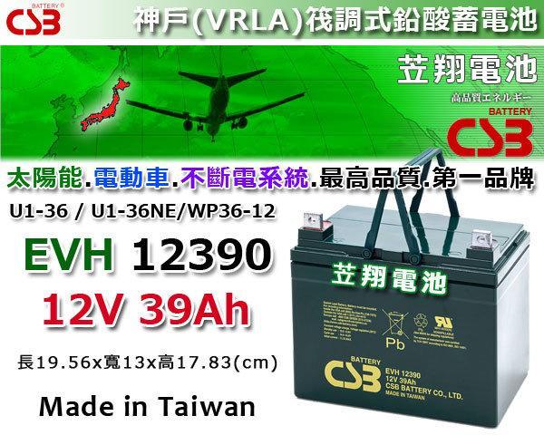 CSB神戶深循環電池(EVH12390 12V-39AH) U1-36 另有 TEV12360 12V 36AH