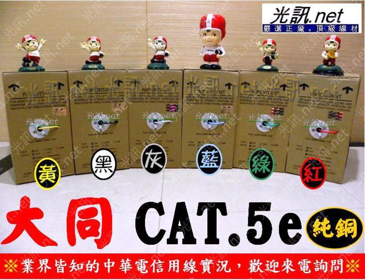 """[ 灰/藍/黃/綠/紅/黑/白 七色供應] 大同網路線 Cat.5e UTP 24AWG """"平均每米4元起"""" CAT5e"""