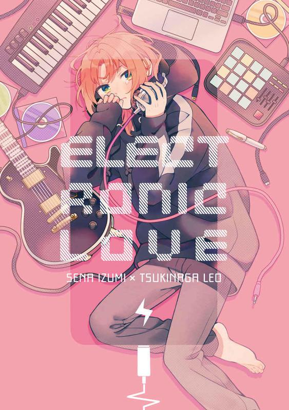 [Mu's 同人誌代購] [ばな奈 (AM3:00のおやつ)] ELECTRONIC LOVE (偶像夢幻祭)