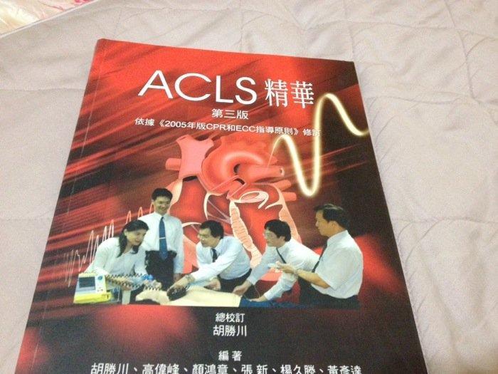 《ACLS精華 (第3 三版): 依據2005年版CPR和ECC指導原則修訂》ISBN:9578804733│金名圖書有限公司│胡勝川│輕微劃記 (A31)