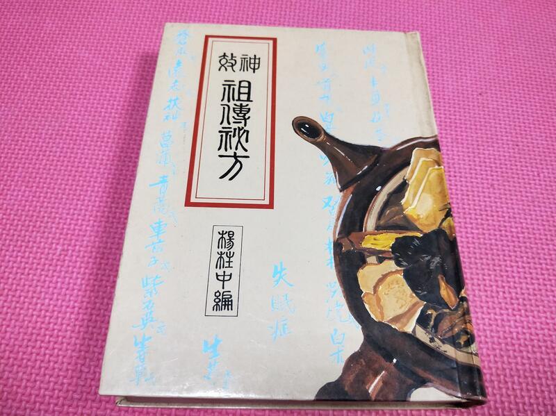 大象舊書 (C1) 神效祖傳祕方 楊柱中 精裝