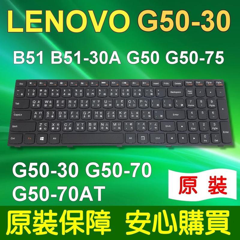 LENOVO 聯想 G50-30 系列 筆電 鍵盤 B51-80 B51-80A G50 G50-75 G50-30