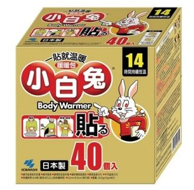 COSTCO代購 日本進口 小白兔貼式暖暖包 恆溫持續14小時 40入