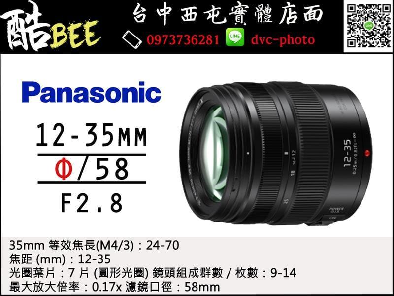 【酷BEE】Panasonic Lumix G X 12-35mm f 2.8 II 變焦鏡頭 公司貨 台中西屯 國旅卡