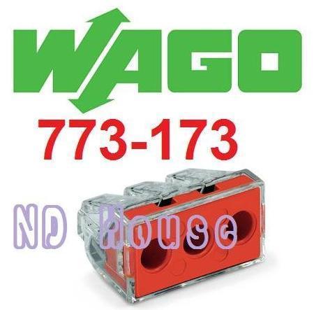WAGO 773-173 德國快速接頭 1入單賣 水電配線 燈具配線 接線端子~NDHouse