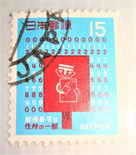 日本郵便(舊票) 郵便番号 15円額面 1969年