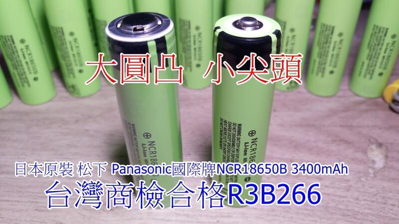 【電池醫生館】【凸點電池】日本原裝  松下 Panasonic國際牌NCR18650B 3400mAh