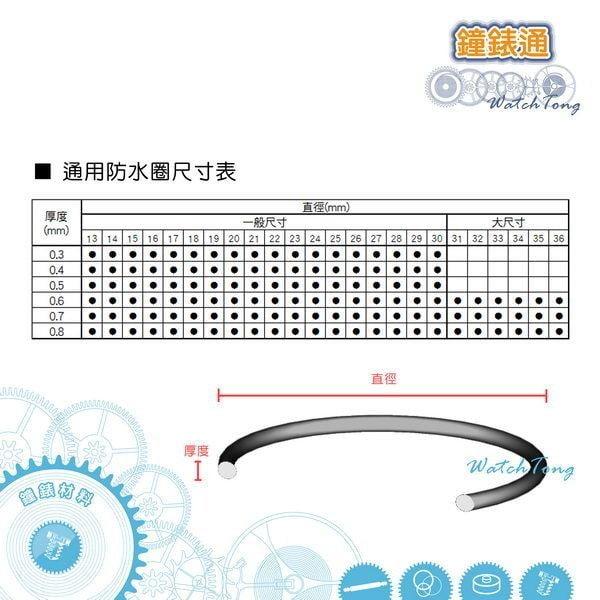 【鐘錶通】防水圈–厚度 0.8mm / 2入 / 單一尺寸 ├手錶防水/錶殼/底蓋┤
