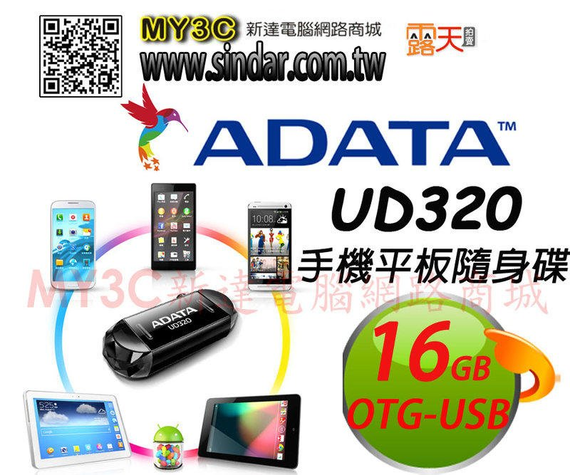 《My3C》威剛 手機隨身碟 16G UD320 16GB 平板隨身碟 UD-320 OTG-USB傳輸 三星 Sony HTC 小米 Android 手機 平板 双頭碟