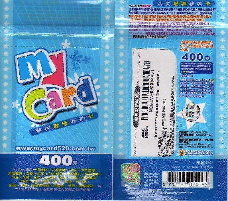 【金仔店】MyCard點卡400 物品94折公司貨用露露通取貨運費在自改0元