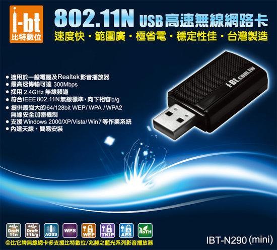 //衝評價// 全新 300m USB高速無線網卡 比特,兆赫,海美迪等撥放機全支援   買五送一