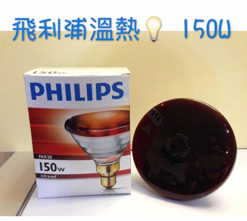 溫熱燈泡 PHILIPS飛利浦 PAR38 150W /120V E27 人體專用紅外線燈泡  波蘭製