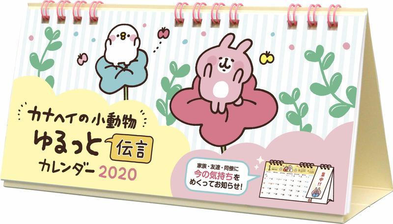 【現貨供應中】卡娜赫拉 2020年桌上型月曆 桌曆