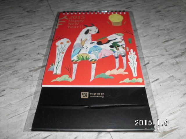 2015 台新金控桌曆