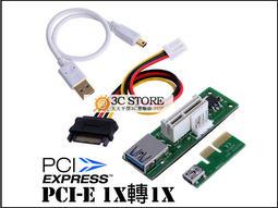 迷你PCI-E X1延長線需供電PCIE 1X 延長延伸聲卡網卡90度直角轉接卡